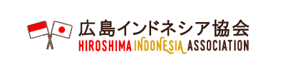 広島インドネアシ協会 HIROSHIMA INDONESIA ASSOCIATION