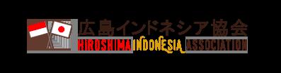 広島インドネアシ協会 HIROSHIMA INDONESIA ASSOCIATION